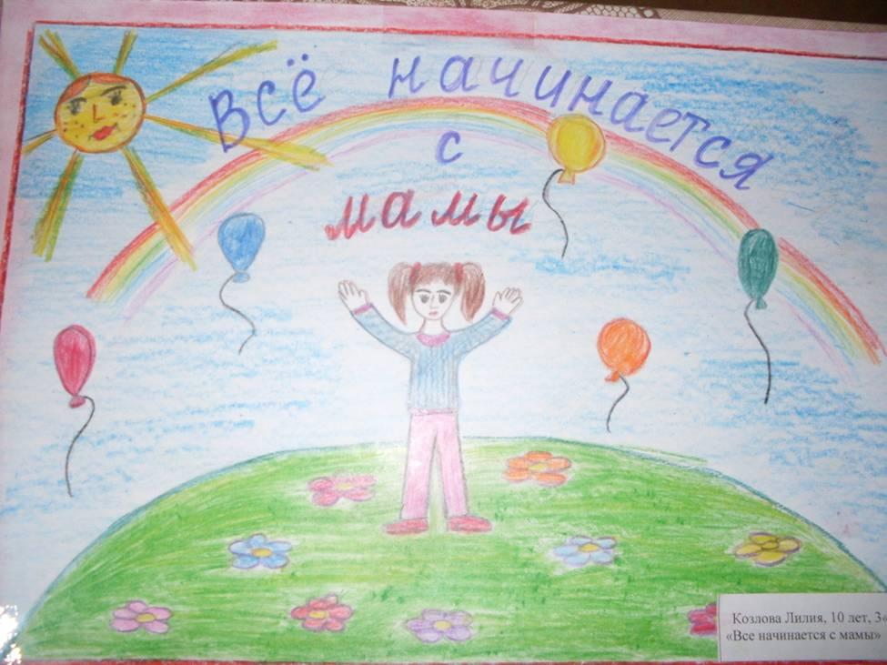 Плакаты на день матери своими руками 6 класс